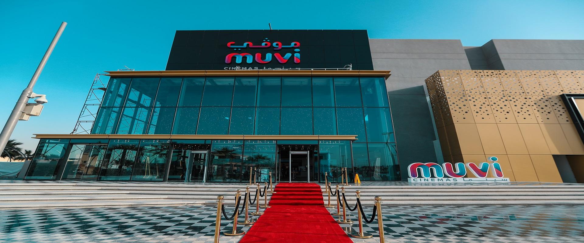 افلام سينما واجهة الرياض