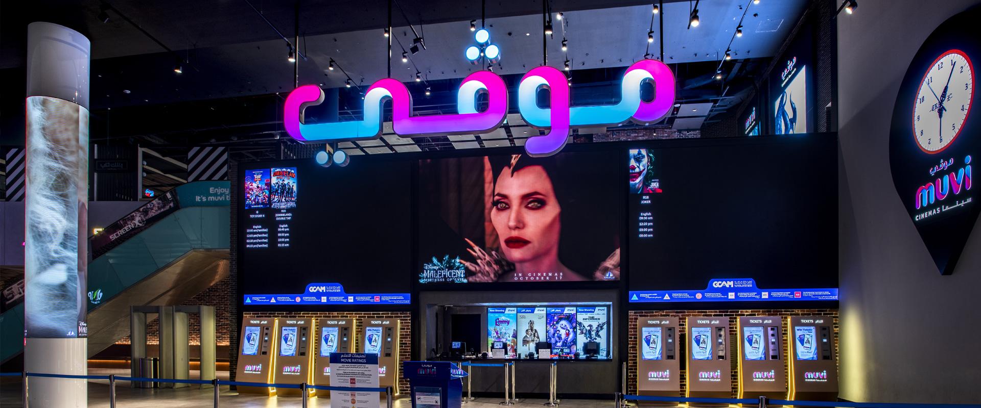 مجمع العرب جدة احجز تذاكر الأفلام السينمائية على الانترنت موڤي سينما في السعودية