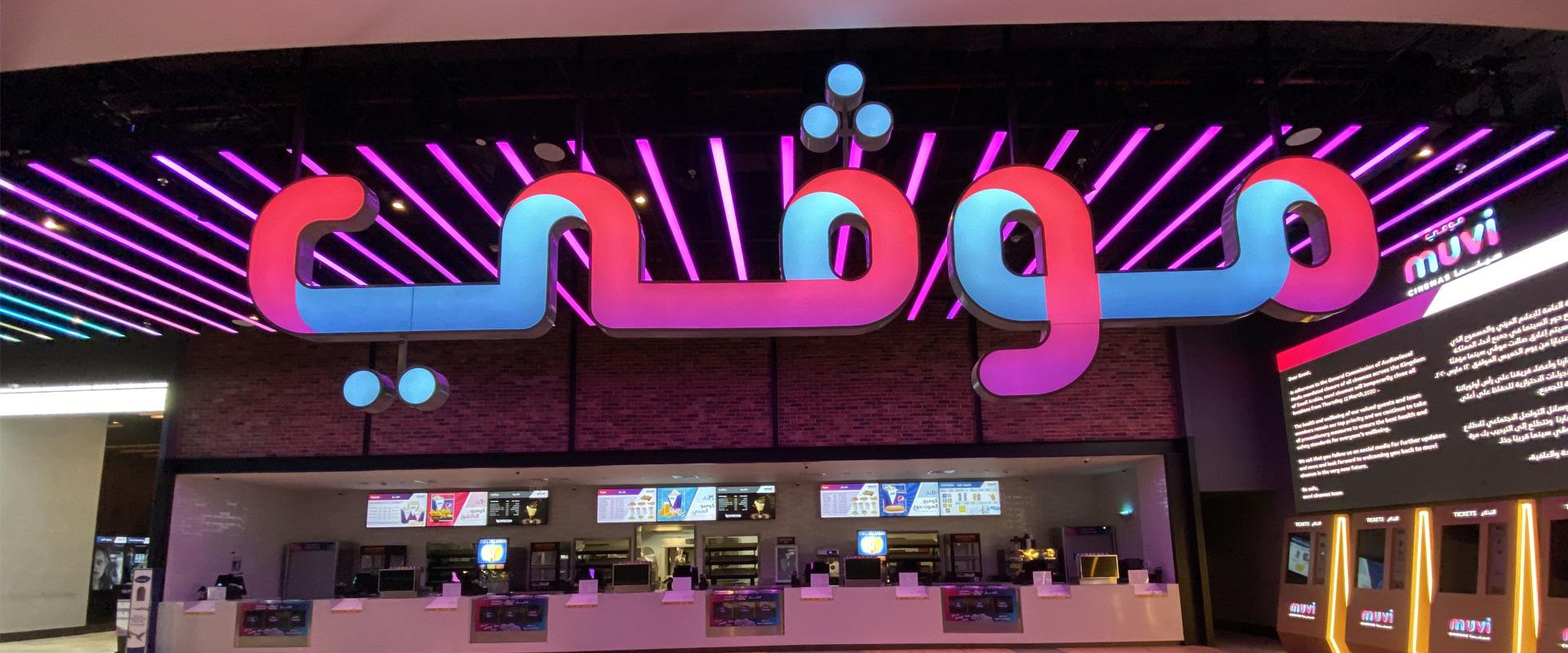 النخيل مول الدمام احجز تذاكر الأفلام السينمائية على الانترنت موڤي سينما في السعودية