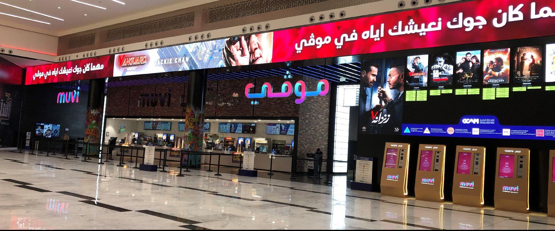 سينما النخيل مول الرياض
