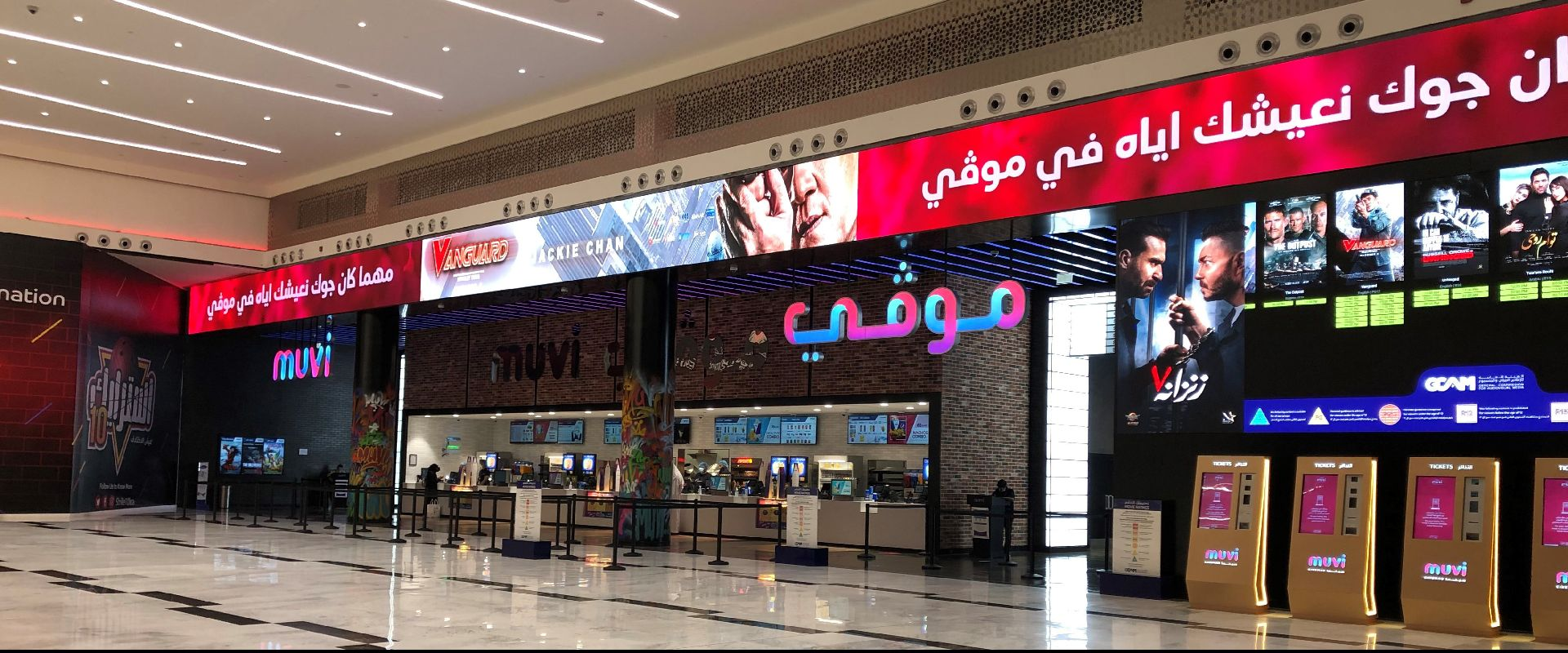 دار السينما الجديدة في الحمراء مول تتسع لأكثر من 500 شخص وتتخذ موقعا ملائما لسكان الأحياء الشرقية في الرياض الساحات العربية