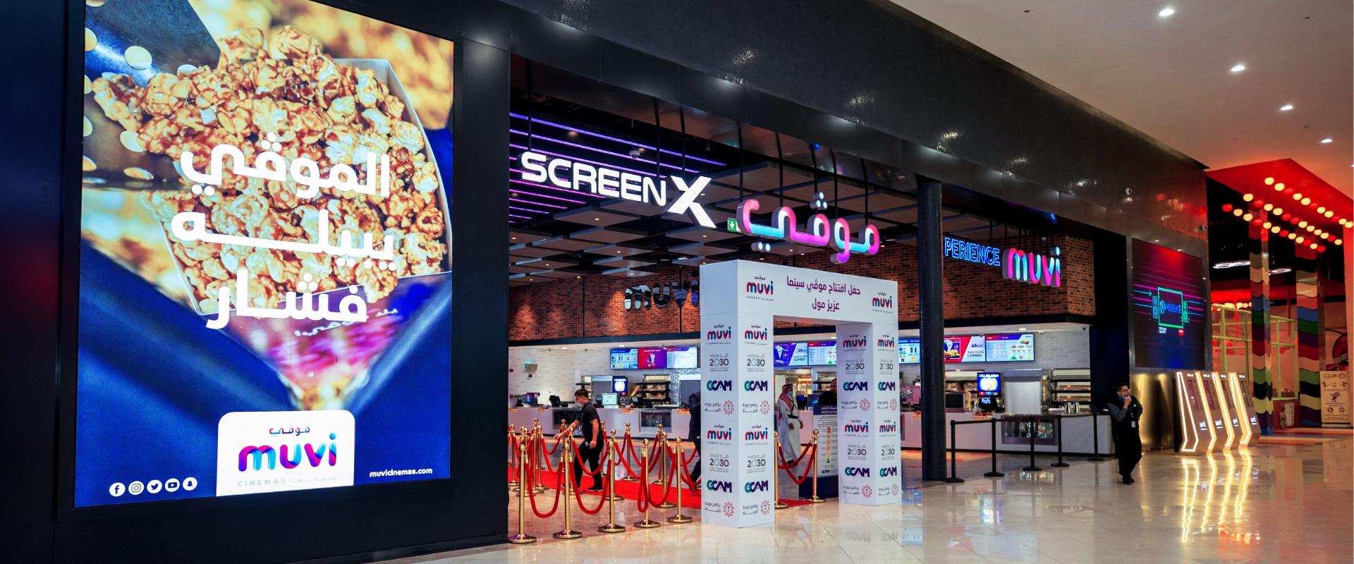 عزيز مول جدة احجز تذاكر الأفلام السينمائية على الانترنت موڤي سينما في السعودية