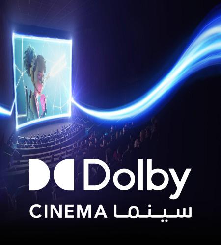 دولبي سينما